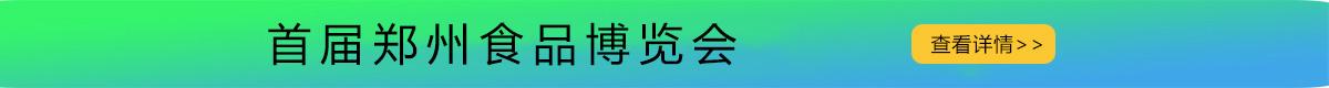 首屆鄭州食博會